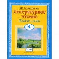 Книга «Литературное чтение. Живое слово. 4 класс. Часть 2» З.И.Романовская.