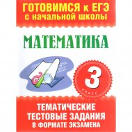 Книга «ЕГЭ. Математика. 3 класс. Тематические тестовые задания в формате экзамена» Н.Н.Нянковская.