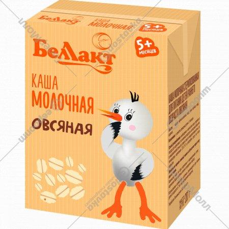Каша молочная «Беллакт» овсяная, 207 г.