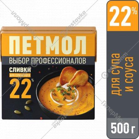 Сливки «Петмол» ультрапастеризованные 22%, 500 г.
