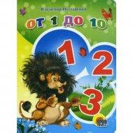 Книга «От 1 до 10».