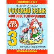 Книга «Русский язык Итоговое тестирование 3 класс » .В.Узорова.