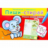 Развивающий набор «Пиши-стирай» учимся писать цифры, РМ-0730.