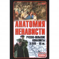 Книга «Анатомия ненависти. Русско-польские конфликты в XVIII-XX вв.» Тарас А.Е.