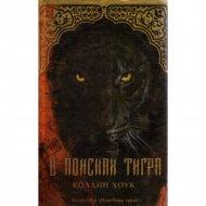 Книга «В поисках тигра» Хоук Коллин