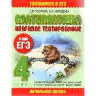 Книга «Математика Итоговое тестирование 4 класс.» О.В.Узорова.