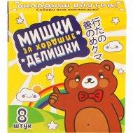 Мармелад жевательный «Мишки за хорошие делишки» мальчики, 16 г.