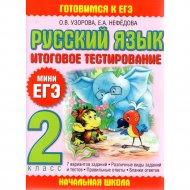 Книга «Русский язык Итоговое тестирование 2 класс.» О.В.Узорова.