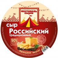 Сыр «Российский» 50%, 1 кг, фасовка 0.4-0.5 кг