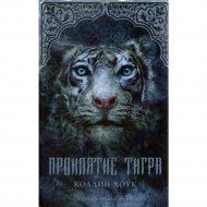 Книга «Проклятие тигра» Хоук Коллин