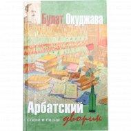 Книга «Арбатский дворик» Б. Ш. Окуджава.