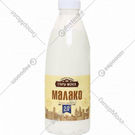 Молоко питьевое «Стары Менск» ультрапастеризованное 2.0 %, 900 мл.