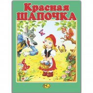 Книга «Красная Шапочка».