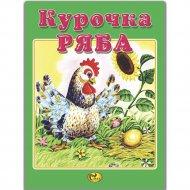 Книга «Курочка Ряба».