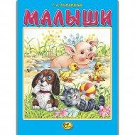 Книга «Малыши».