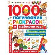 «1000 логических раскрасок и лабиринтов»