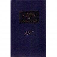 Книга «Барбаросса» В. С. Пикуль.