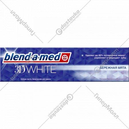 Зубная паста «Blend-a-med» 3D White, трехмерное отбеливание, 100 мл.