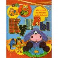 Книга «Куклы. Мастерим из разных материалов» Афоничева Е.