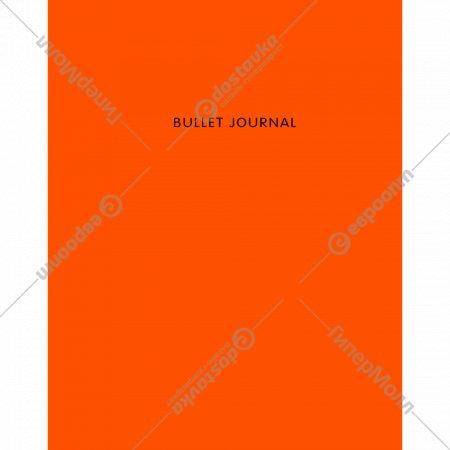 Блокнот «Bullet Journal» оранжевый, 120 стр.