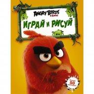 «Angry Birds. Играй и рисуй» оранжеваый.