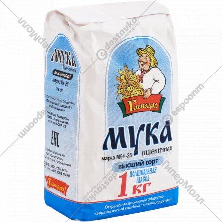 Мука пшеничная «Гаспадар» М 54-28 высший сорт 1 кг.