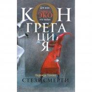 Книга «Стезя смерти» Попова Н.