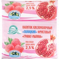 Напиток кисломолочный «Полоцкий» гранат-малина, 2.5%, 500 г