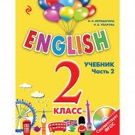 «Учебник «Английский язык 2 класс» Верещагина И.Н., Уварова Н.В.