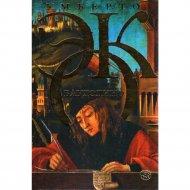 Книга «Баудолино», Эко У.