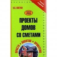 Книга «Проекты домов со сметами» Костко О.К.