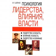 Книга «Психология лидерства, влияния, власти» Шейнов
