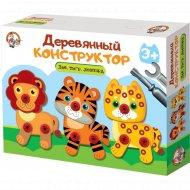 Конструктор деревянный «Лев, тигр, леопард» 02858.