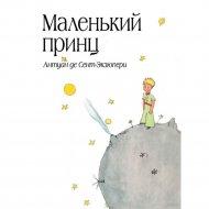 Книга «Маленький принц» А. Де Сент-Экзюпери.