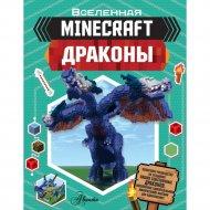 «Вселенная Minecraft. Драконы» Стэнли Дж.