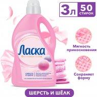 Жидкое моющее средство «Ласка» шерсть и шёлк 3 л.