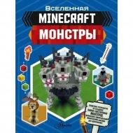«Вселенная Minecraft. Монстры» Стэнли Дж.