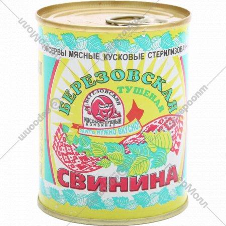 Консервы мясные «Свинина Березовская тушеная» 338 г.