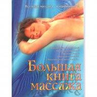 Книга «Большая книга массажа» Нестерова Д.В.
