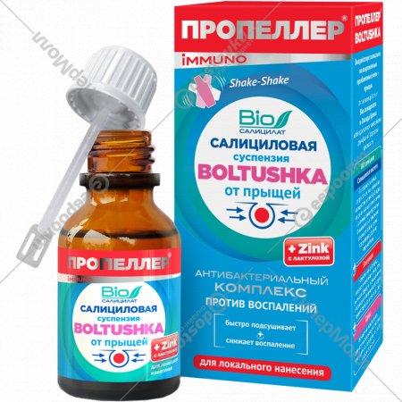 Суспензия салициловая «Болтушка» 25 мл.