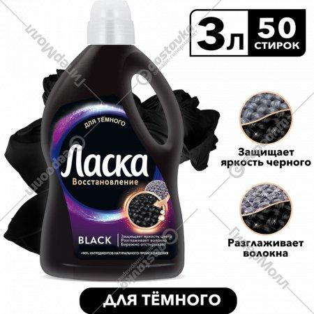 Гель для стирки «Laska» для Тёмного, 3 л.