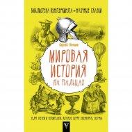 «Мировая история на пальцах» Нечаев С.