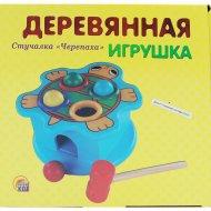 Деревянная игрушка-стучалка «Черепаха» ИД-9246.