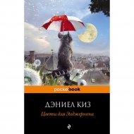 Книга «Цветы для Элджерона» Д.Киз.