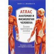 Атлас «Анатомия и физиология человека» Билич Г., Зигалова Е.