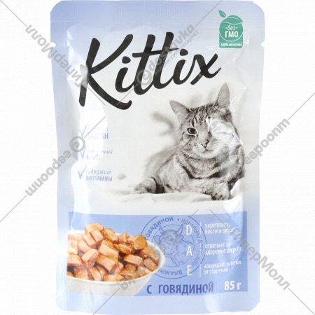 Корм «Kittix» с говядиной, 85 г.