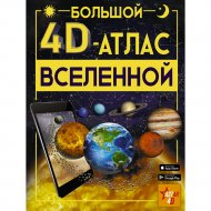 «Большой 4D - Атлас Вселенной» Лиско В.