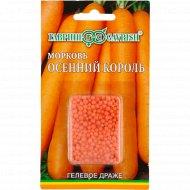 Морковь гранулированная «Осенний король» 300 шт.