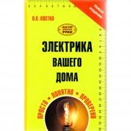 Книга «Электрика вашего дома» Костко О.К.