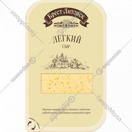 Сыр «Брест-Литовск» лёгкий нарезанный 35 %, 150 г.